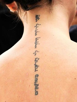 Victoria Beckhams Hebrew Back Tattoo